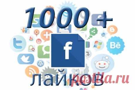 Facebook 1000+ лайков вашим публикациям от 500 руб Обеспечу 1000+100 лайков вашим публикациям в на Фейсбук FB. Только качественная аудитория по критериям: гео, возраст, пол. Дополнительно фильтруется аудитория по следующим критериям: Недавно зарегистрированные аккаунты; Без друзей, или наоборот со слишком большим количеством друзей; Только люди...