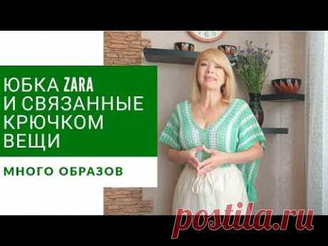 Новая юбка ZARA - много образов с вязаными вещами . Стиль 45+. Не минимализм.