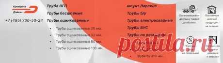 Новые и б/у: Шпунт Ларсена, Трубы, Металлопрокат с доставкой в Москве и Московской области.  ООО «Компания ДайКан» - предприятие с 2006 года отвоевавшее лидерские позиции по сбыту электросварных труб, изолированных труб и металлопроката в Москве, Московской области и ближних регионах. Многопрофильная специализация и налаживание прочных контактов с заводами, позволили установить устойчивую позицию по сбыту стальных труб, профильных труб, металлопроката.