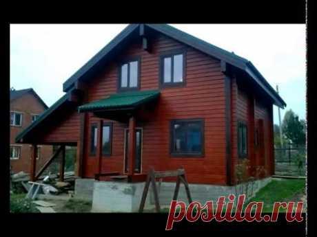 Строительство домов прекрасных и экологически чистых - YouTube