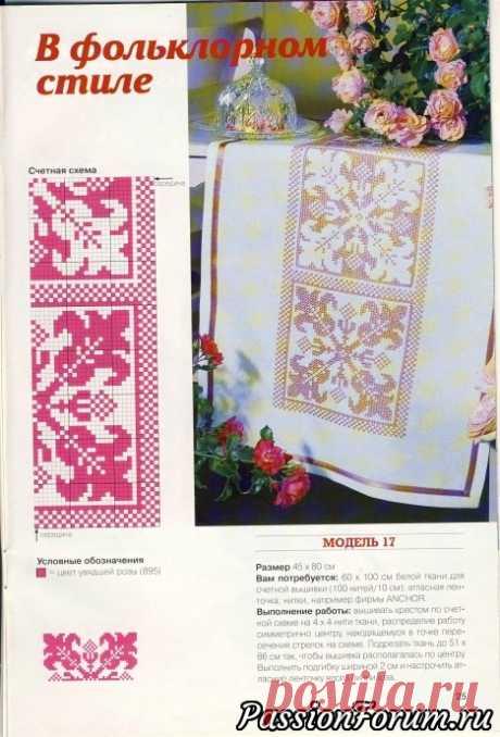 """Журналы из серии """"ДИАНА"""" - Diana creativ - запись пользователя verav (Вера) в сообществе Вышивка в категории Схемы вышивки крестом, вышивка крестиком"""