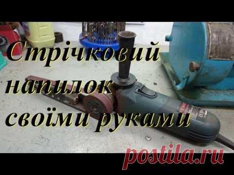 belt sanding machine with your own hands/ленточный напильник / мини гриндер