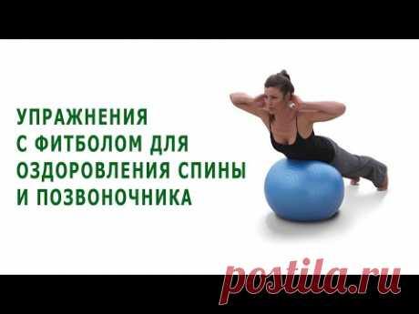 Упражнения с фитболом для оздоровления спины и позвоночника