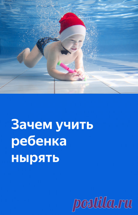 Зачем учить ребенка нырять | 👨👩👧👦 Растим много детей | Яндекс Дзен