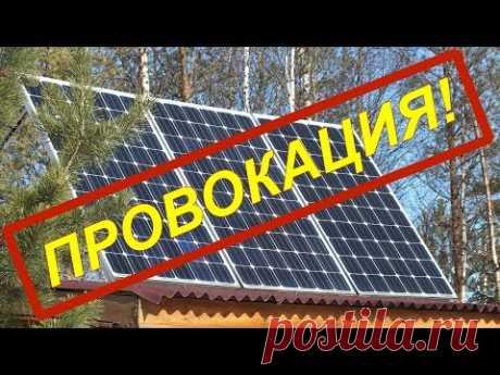 ☼ Солнечные панели. Как сделать дешёвую и эффективную солнечную электростанцию. Лайфхак подключения - YouTube
