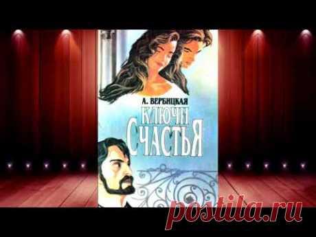 Анастасия Вербицкая - Ключи счастья! - YouTube