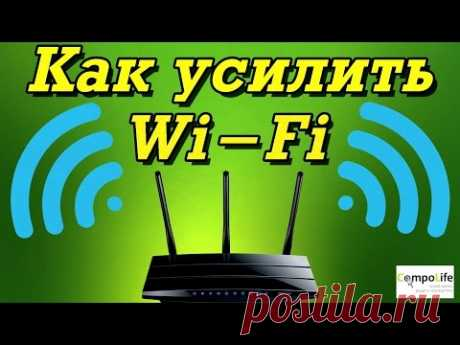 15 ways how to strengthen Wi-Fi a router signal