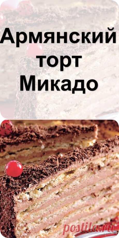 Армянский торт «Микадо» - fit4girl.ru Чтобы приготовить такой торт, нужны самые простые ингредиенты. Но результат потрясающий! После...