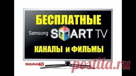 Бесплатные Каналы и Фильмы на Samsung SmartTV в приложении PeersTV. Так же Смотрите: БЕСПЛАТНОЕ iPTV: https://www.youtube.com/c/ObZoRniKTV Всё о ФоркПлеере: https://goo-gl.su/8QiqRzz Всё про iPTV для Mag250 и Aura: https://go...