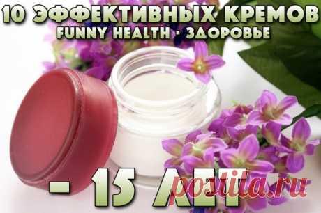10 ЭФФЕКТИВНЫХ КРЕМОВ «МИНУС 15 ЛЕТ».