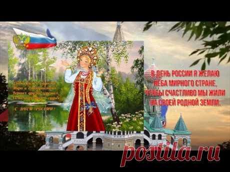 Красивое видео поздравление с Днем России * МУЗыкальный подарОК