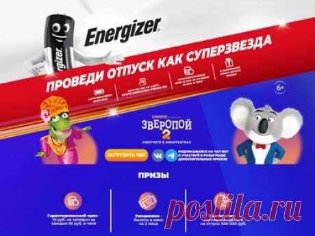 #Акция «Проведи отпуск как суперзвезда»: #призы - #деньги, 500 000 рублей; сертификат; Музыкальная система; Саундбар; #Ноутбук; #Планшет; #Смартфон; #Телевизор