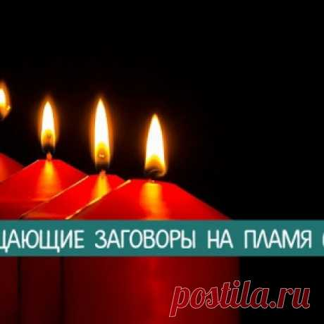 Очищающие заговоры на пламя свечи - МирТесен