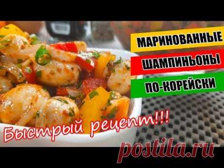 Маринованные шампиньоны, быстрый салат за 5 минут!\Korean Mushrooms