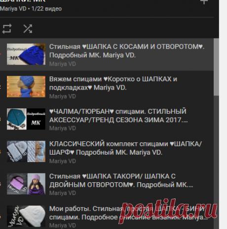 (2604) Стильная ♥ШАПКА С КОСАМИ И ОТВОРОТОМ♥. Подробный МК. Mariya VD. - YouTube