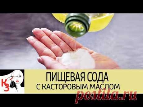 Пищевая сода с касторовым маслом. 10 рецептов для красоты