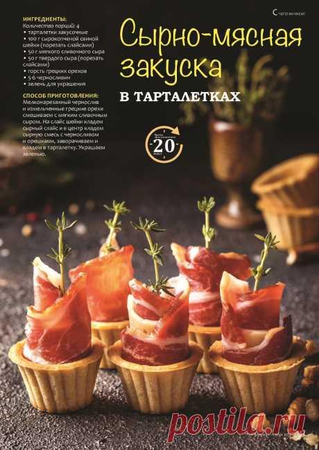 Сырно-мясная закуска в тарталетках