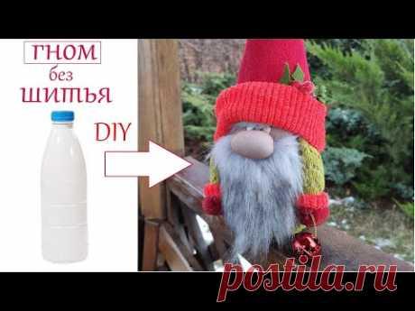 Скандинавский Новогодний Гном Сделать быстро из Бутылки
