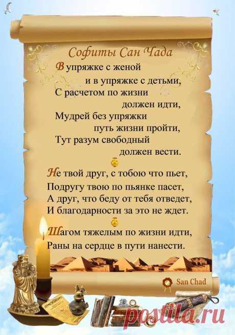 САН ЧАД * СОФИТЫ SAN CHAD * SOFITS стр. 18  D-r sciense Chernykh Alexander D. (alias San Chad). The author of 14 books, 1 opening, 13 inventions and more than 100 publications. Talk of the World and International Congresses. Author THEORY CONSTANTS and the hypothesis of climate change on Earth. Discovered new things of science: mathematical philosophy, and genosofiyu geliosofiyu. In 1996, the author has released volumes of 4 GB disk. Stored at the World Library of Alexandria (Egypt).