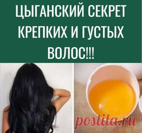ЦЫГАНСКИЙ СЕКРЕТ КРЕПКИХ И ГУСТЫХ ВОЛОС!!!