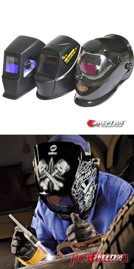 Для чего нужны сварочные маски. Маски Хамелион.