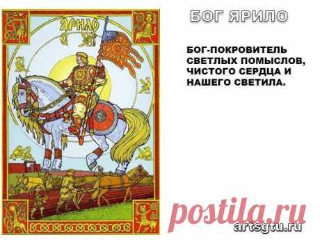 Славянские Боги — Бог Ярило Бог Ярило - Бог-Покровитель Светлых Помыслов, Чистого Сердца и нашего Светила