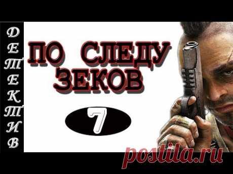 """ХИТ СЕЗОНА!!! """"По следу зеков 7"""" боевик 2018 детектив"""