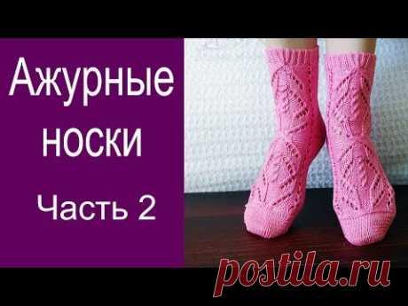 """Ажурные носки Часть 2/// Мысок """"Бумеранг"""""""