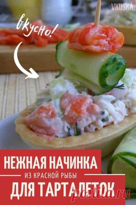 Закуска для фуршета и домашних торжеств – успех обеспечен. Ведь рыбные начинки для тарталеток это всегда вкусно, полезно и быстро. Не так важно, кого в компанию красной рыбе вы подберете. Тарталетки с красной рыбой – беспроигрышный вариант закуски для любого события. 📝Подписывайся, чтобы не пропускать новые вкусные рецепты