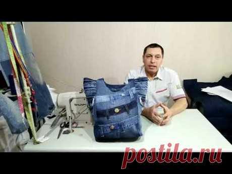 Как сделать сумку из джинсов своими руками DIY handmade denim bag Jeans Fantasy Мастер Юрий