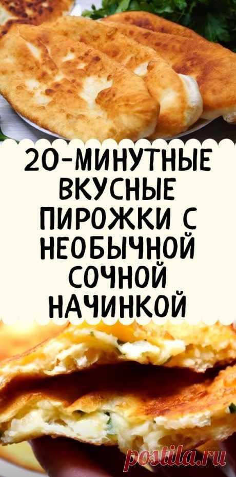 20-минутные вкусные пирожки с необычной сочной начинкой