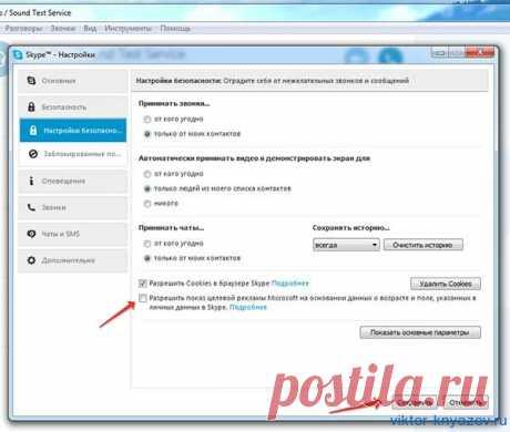 Как убрать рекламу в скайпе | Блог Виктора Князева