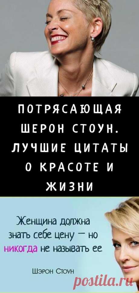 Потрясающая Шерон Стоун. Лучшие цитаты о красоте и жизни