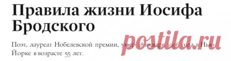 Правила жизни Иосифа Бродского   Журнал Esquire.ru