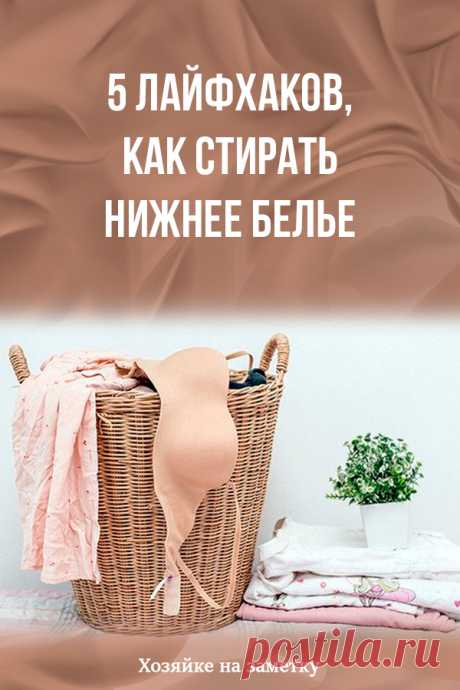 5 лайфхаков, как стирать нижнее белье