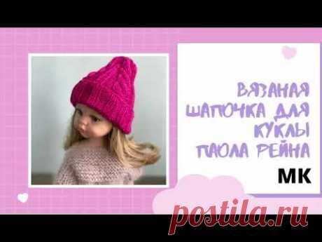 Вязаная шапочка с косами на спицах, для куколки Паола Рейна, мастер-класс одежда Paola Reina