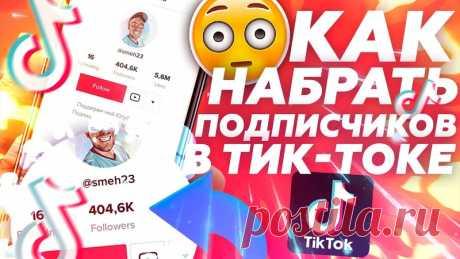 Узнайте бесплатно, как быстро развить и монетизировать свой аккаунт в TikTok!