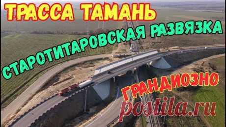 Крым-Трасса ТАМАНЬ.ГРАНДИОЗНОЕ строительство.СТАРОТИТОРОВСКАЯ развязка и хутор БЕЛЫЙ многоуровневая