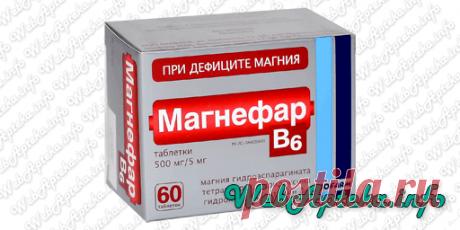 📑 Магнефар (таблетки) инструкция по применению;  💊 Минеральные добавки,препараты магния; ✔️ Аналоги по действующему веществу:  Магний, Пиридоксин , Витамин B6