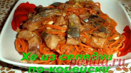 Селедка хе по-корейски. Лучший сайт кулинарии