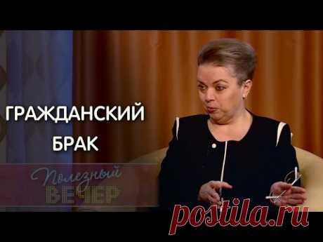 АННА КИРЬЯНОВА. Гражданский брак взрослых детей