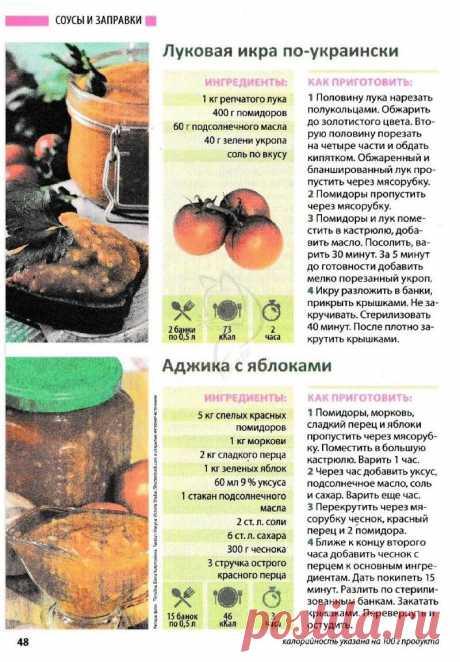 Луковая икра по-украински. Аджика с яблоками