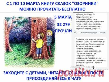 ЗАХОДИТЕ! ЧИТАЙТЕ! ССЫЛКА ДЛЯ ВХОДА: https://ridero.ru/chats/569b960c0498f7d80d3f6c8c #voloxina_ru, #сказки, #сказки_натальи_волоиной