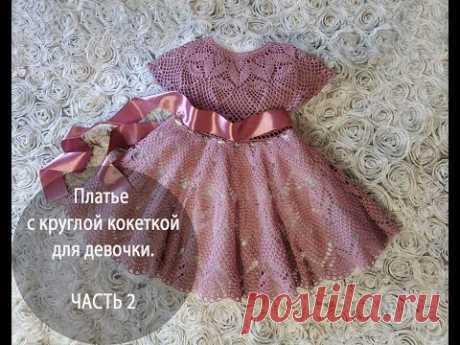 Платье с круглой кокеткой для девочки. ЧАСТЬ 2