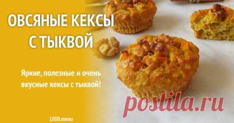 Овсяные кексы с тыквой рецепт с фото пошагово Как приготовить овсяные кексы с тыквой: поиск по ингредиентам, советы, отзывы, пошаговые фото, подсчет калорий, изменение порций, похожие рецепты