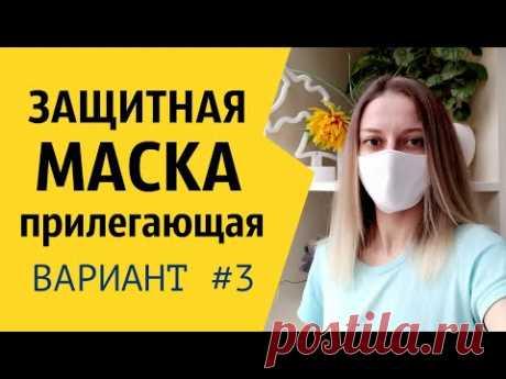 Защитная маска из ткани и марли своими руками. Fabric Face MASK. DIY