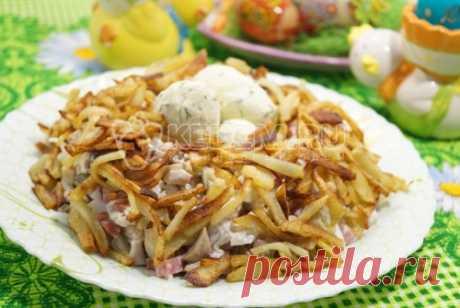 Салат «Гнездо» Салат «Гнездо», это очень вкусно. Жареный картофель, маринованные огурчики, курочка, колбаса и...