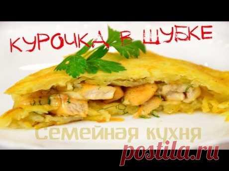Ну, оОчень вкусная - Курица в шубке! - YouTube