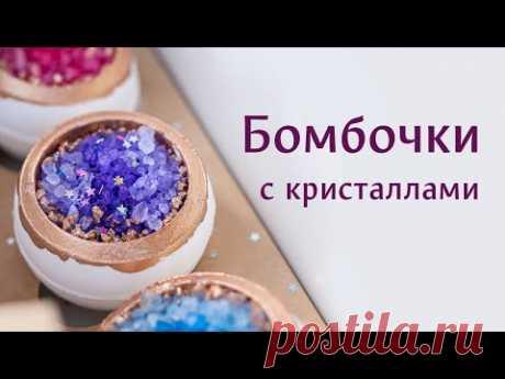 Бомбочки с кристаллами