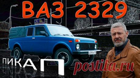 Пикап ВАЗ-2329 (тест-драйв) — СпецТехноТранс
